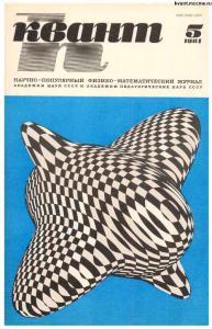 Квант 1981 №05
