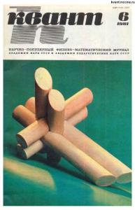 Квант 1981 №06