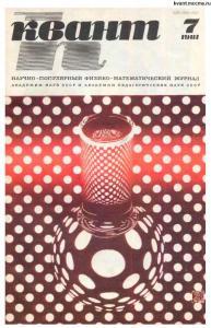 Квант 1981 №07