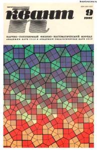 Квант 1981 №09