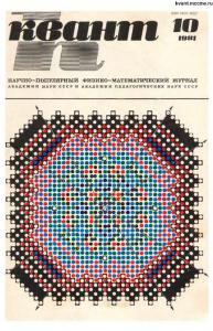 Квант 1981 №10