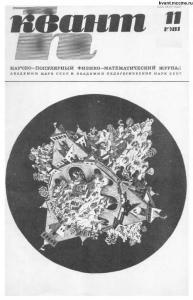 Квант 1981 №11