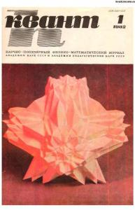 Квант 1982 №01