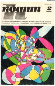 Квант 1982 №02