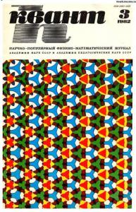 Квант 1982 №03