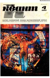 Квант 1982 №04