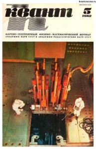 Квант 1982 №05