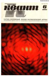 Квант 1982 №06