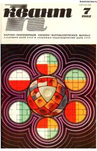 Квант 1982 №07