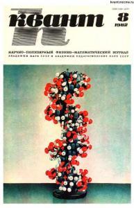 Квант 1982 №08