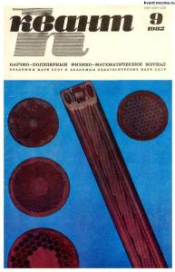 Квант 1982 №09