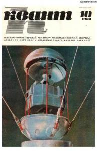 Квант 1982 №10