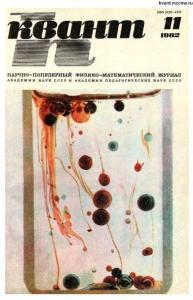 Квант 1982 №11
