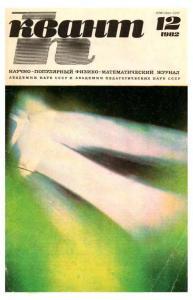 Квант 1982 №12