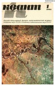 Квант 1983 №01