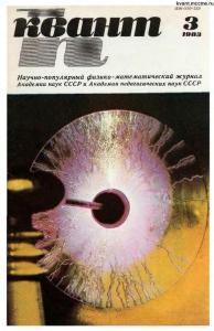 Квант 1983 №03