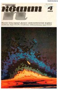 Квант 1983 №04