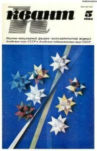 Квант 1983 №05
