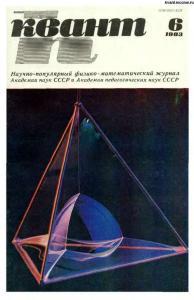 Квант 1983 №06