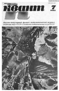 Квант 1983 №07