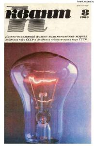 Квант 1983 №08