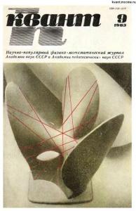 Квант 1983 №09