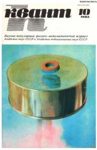 Квант 1983 №10