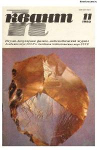 Квант 1983 №11