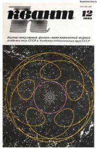 Квант 1983 №12