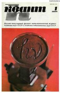 Квант 1984 №01