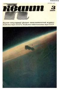 Квант 1984 №03