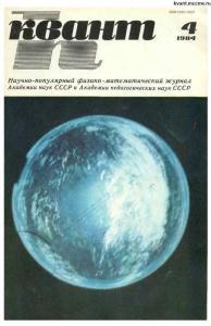 Квант 1984 №04