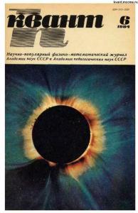 Квант 1984 №06