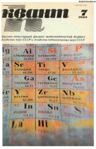 Квант 1984 №07