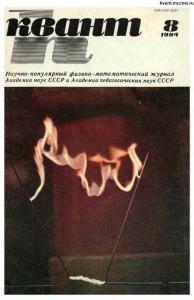 Квант 1984 №08