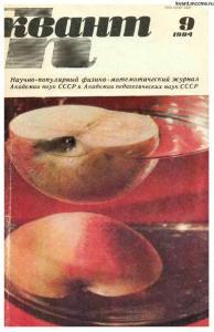 Квант 1984 №09