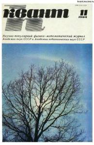 Квант 1984 №11