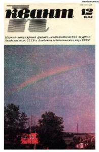Квант 1984 №12