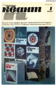 Квант 1985 №01