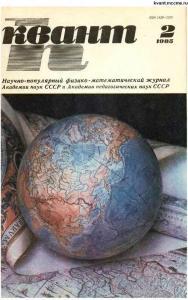 Квант 1985 №02