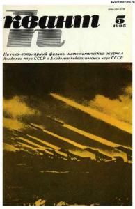 Квант 1985 №05