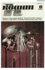 Квант 1985 №06