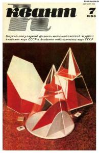 Квант 1985 №07