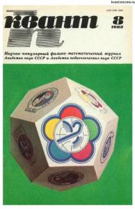 Квант 1985 №08