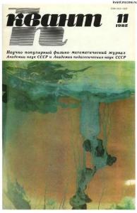 Квант 1985 №11