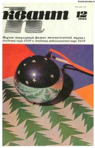 Квант 1985 №12