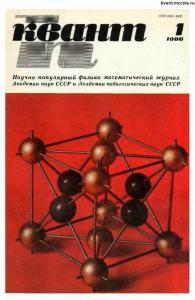 Квант 1986 №01