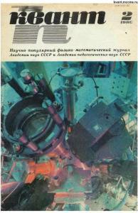 Квант 1986 №02