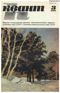 Квант 1986 №03