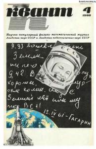 Квант 1986 №04